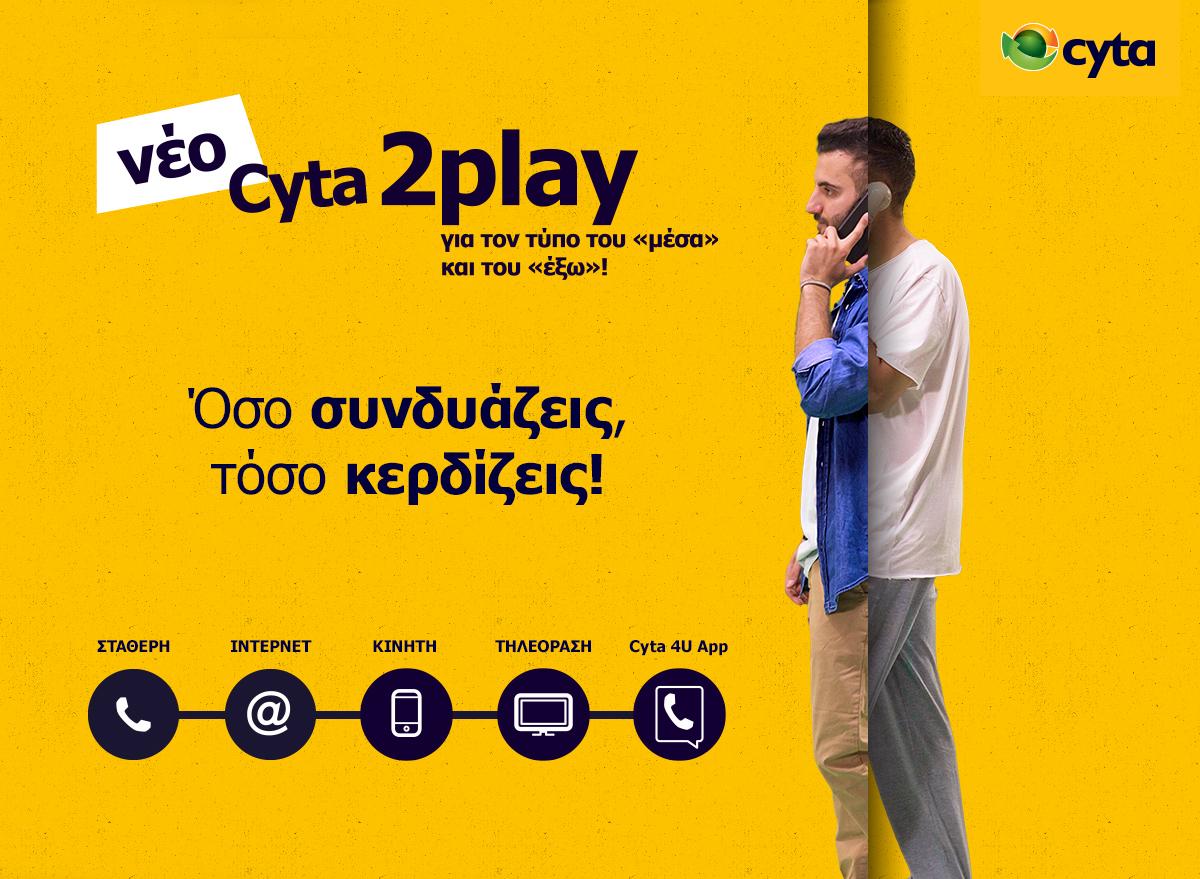 Cyta_neo2play_Image